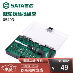 SATA 世达 05493 多功能螺丝刀套装 29件 主图