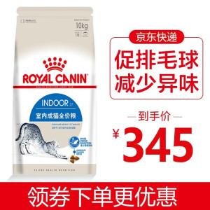 PLUS会员: ROYAL CANIN 皇家 I27 室内成猫猫粮 10kg 主图