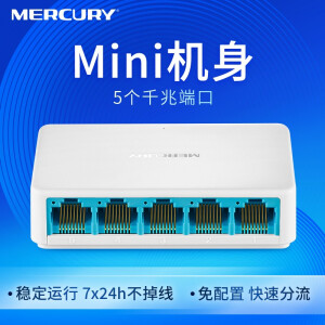 MERCURY 水星网络 SG105C 5口千兆交换机 白色 主图