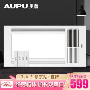 历史低价: AUPU 奥普 E161 风暖浴霸(超薄风暖 大LED照明) 主图