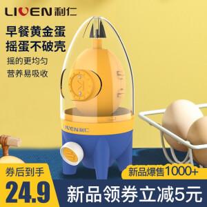 13日0点: LIVEN 利仁 多功能厨房小工具 扯蛋器 主图
