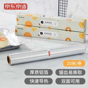J.ZAO 京东京造 铝箔锡纸 30*20m 主图