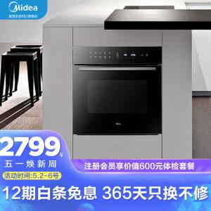 Midea 美的 极光 ET1065JG-01SE 嵌入式烤箱 65L 主图