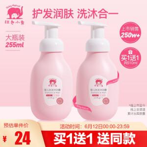 PLUS会员:Baby elephant 红色小象 婴儿洗发沐浴二合一 255ml 主图