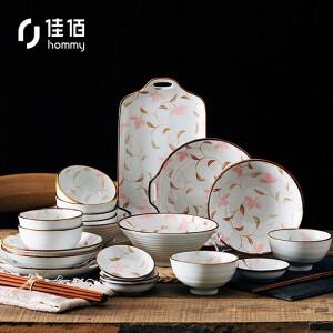 13日0点:hommy 佳佰 樱花釉下彩餐具套装 28件 主图