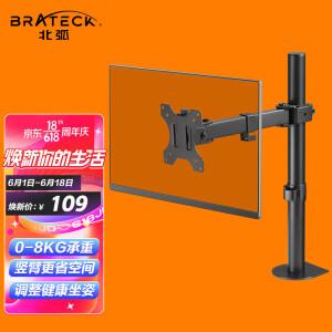 Brateck 北弧 LDT12-C011 显示器支架 主图