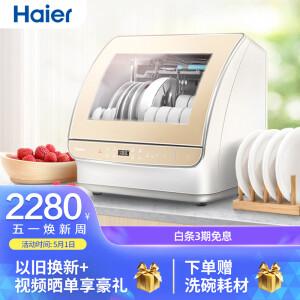 1日0点:Haier 海尔 小海贝S版 EBW4711JU1 台式洗碗机 主图