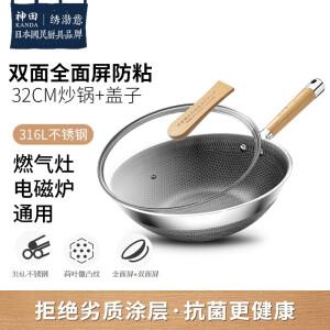 KANDA 神田 不锈钢蜂窝炒锅 32cm 主图