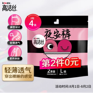kotex 高洁丝 夜安裤 夜用裤型卫生巾 M/L 2片 主图