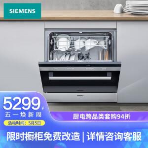 PLUS会员:SIEMENS 西门子 SC73M612TI 洗碗机 8套 主图