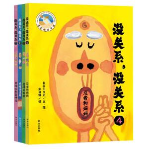 京东PLUS会员: 《没关系,没关系》(套装共4册) 主图