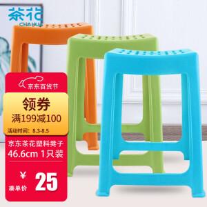 CHAHUA 茶花 塑料凳子 家用椅子条纹板凳 高方凳子46.6cm 蓝色 1只装 主图