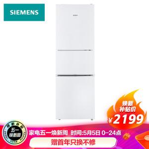 PLUS会员:SIEMENS 西门子 BCD-232(KG23N111EW) 三门冰箱 232升 主图