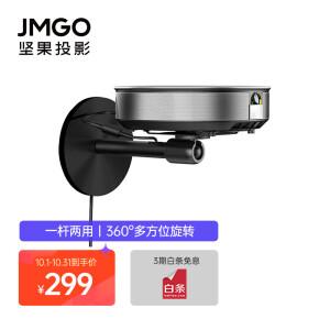 亲子会员:JMGO 坚果 投影机挂壁支架 黑色 主图