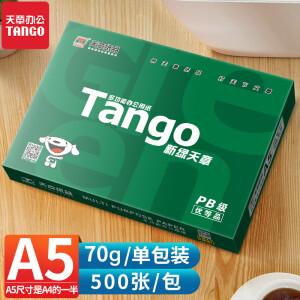 TANGO 天章 新绿70g A5复印纸 500张 单包装 主图