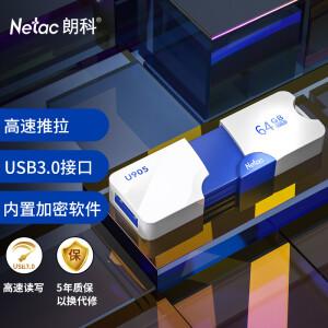 18日0点:Netac 朗科 U905 64GB USB3.0 U盘 主图