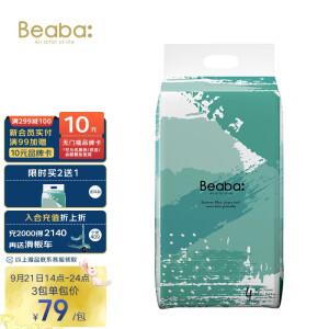 Beaba 碧芭宝贝 缥缈纸尿裤 L码54片 主图