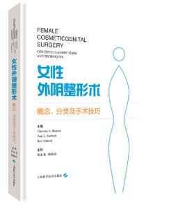《女性外阴整形术:概念、分类及手术技巧》 主图