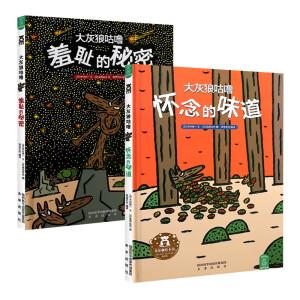 京东PLUS会员: 《宫西达也恐龙系列绘本:羞耻的秘密+怀念的味道》精装2册 主图