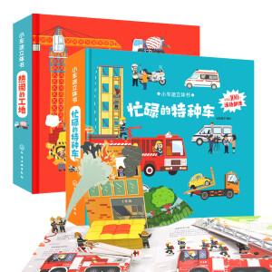 京东PLUS会员: 《小车迷立体书之工地特种车》(套装共2册) 主图