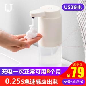 小米有品 自动洗手液泡沫机套装 主图