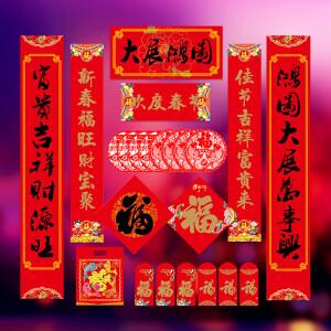 绍泽文化 鼠年春联大礼包 20件 主图