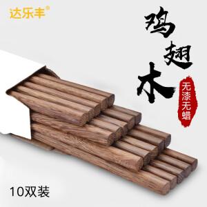 凑单品: 达乐丰 KZ007 鸡翅木筷子 10双装 主图