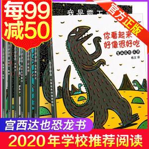 《宫西达也恐龙系列绘本》(7册) 主图