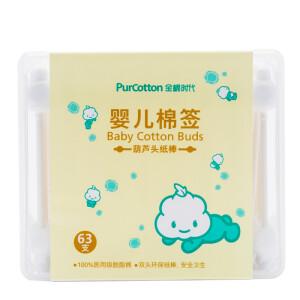京东PLUS会员: PurCotton 全棉时代 婴儿棉签 葫芦头纸棒 63支 *8件 45.52元(需用券,合5.69元/件)