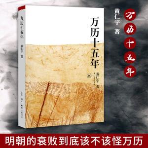 《万历十五年》黄仁宇 著 主图
