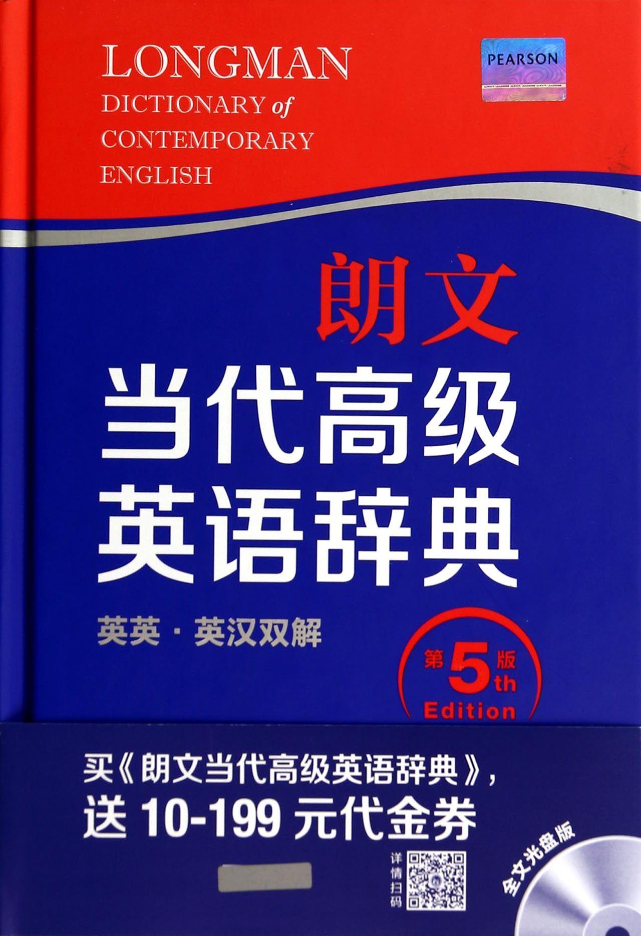 朗文�yan_朗文当代高级英语辞典(附光盘第5版英英英汉双解)(精)