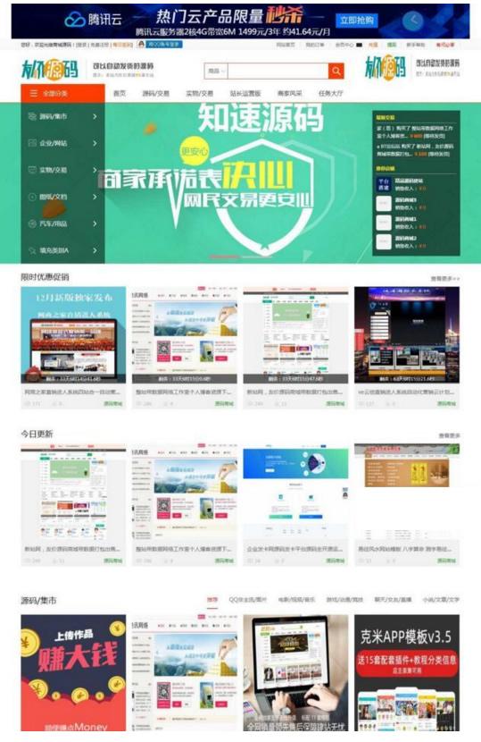 最新仿互站源码 友价虚拟物品在线交易商城模板源码1031商业版 含14套模板