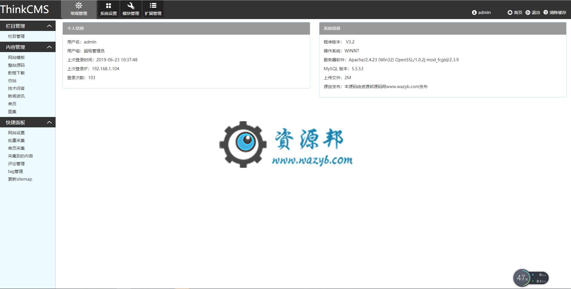 基于ThinkPHP框架开发的仿素材火源码素材资源下载网站PHP源码,支持一键采集,支持微信和支付宝支付 ThinkPHP源码 第10张
