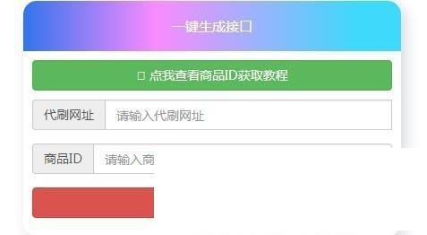最新QQ名片赞接口一键生成源码+内附免费代刷网数据抓包图文教程