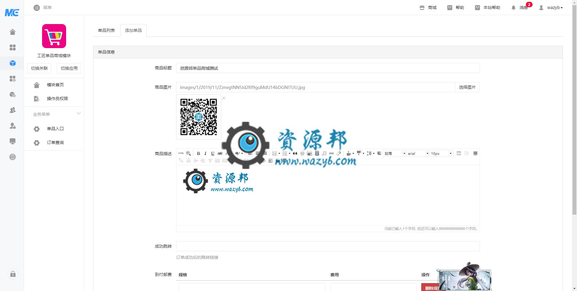 【微擎模块】工匠单品商城模块V1.0.1全开源解密版,一款微信单商品售卖发货系统 功能模块 第2张
