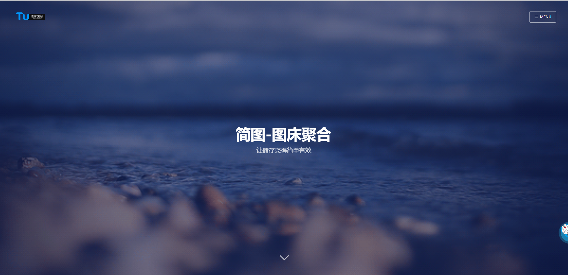 简图图床聚合-各大免费上传图片存储网源码