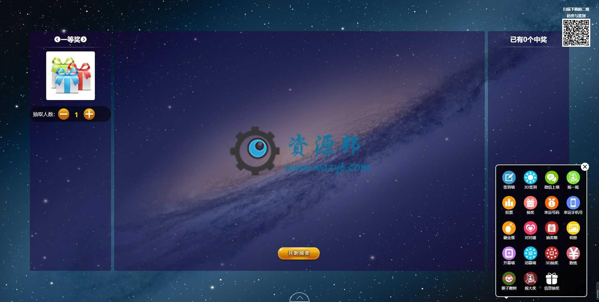 最新微信大屏幕上墙微信墙现场大屏幕上墙系统PHP源码,公司年会必备的微信大屏幕上墙互动系统 PHP源码 第7张