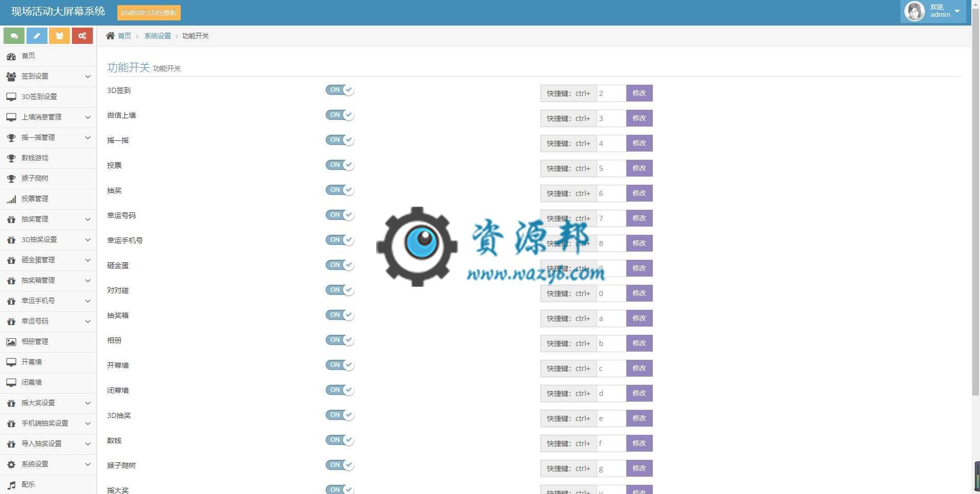 最新微信大屏幕上墙微信墙现场大屏幕上墙系统PHP源码,公司年会必备的微信大屏幕上墙互动系统 PHP源码 第18张