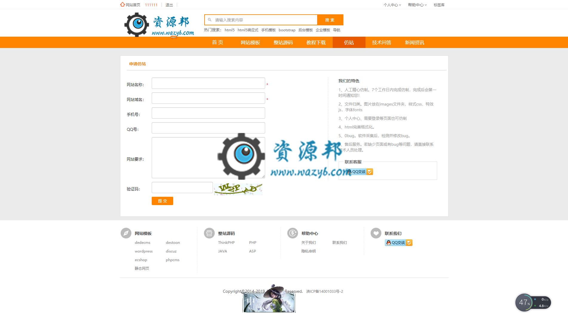 基于ThinkPHP框架开发的仿素材火源码素材资源下载网站PHP源码,支持一键采集,支持微信和支付宝支付 ThinkPHP源码 第5张