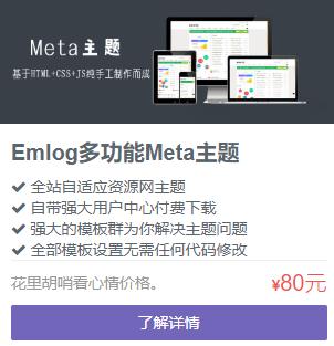 价值80元的Emlog最新Meta付费资源网模板 带会员