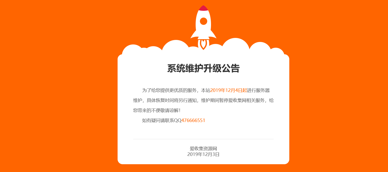 404网页模板下载,小火箭橙色404网维护源码
