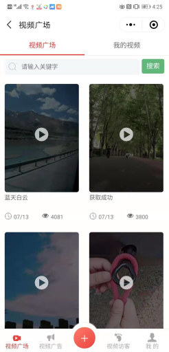 朋友圈广告助手小视频版包更新【更新至V10.7.0】 第12张