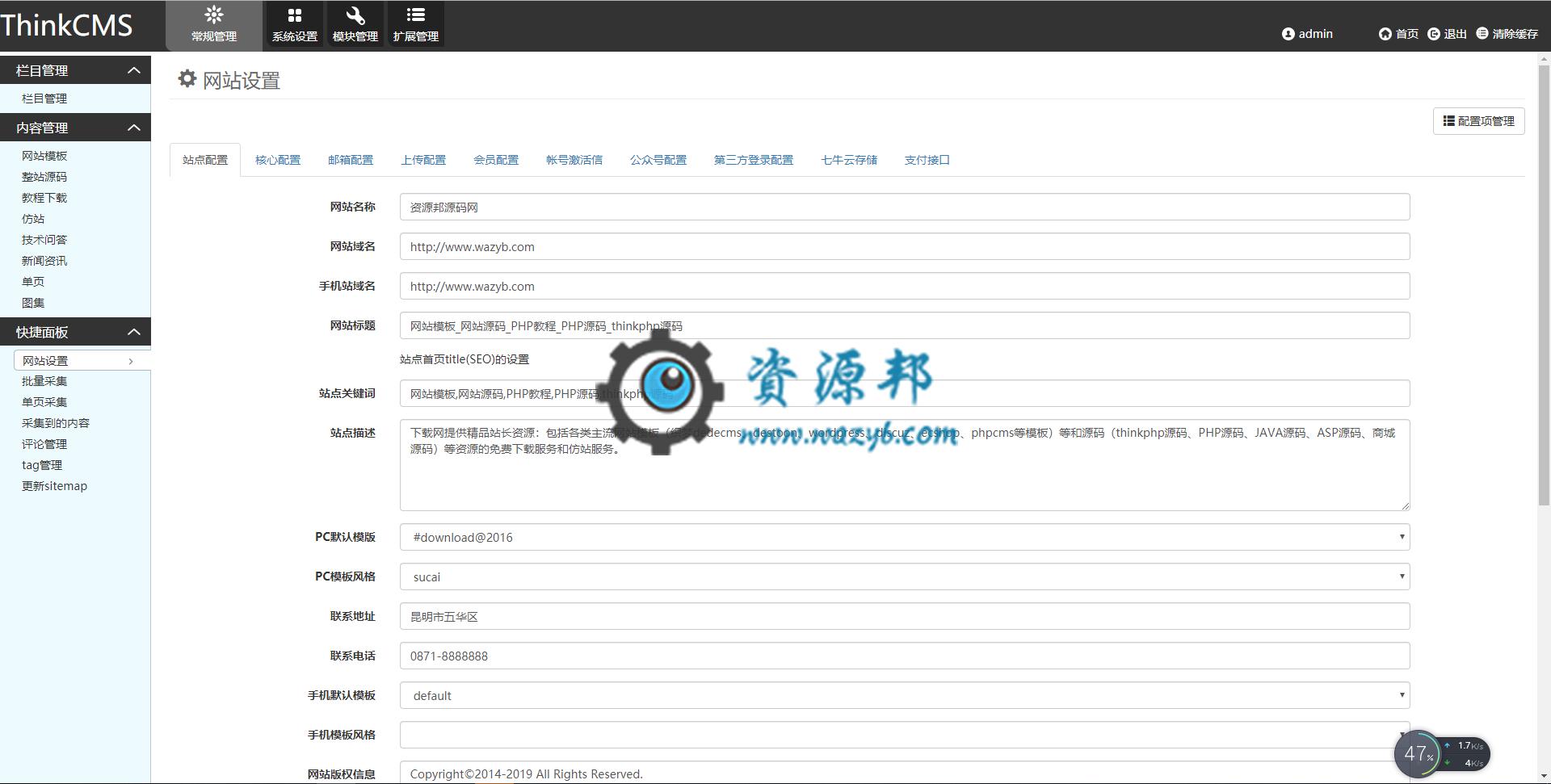 基于ThinkPHP框架开发的仿素材火源码素材资源下载网站PHP源码,支持一键采集,支持微信和支付宝支付 ThinkPHP源码 第12张
