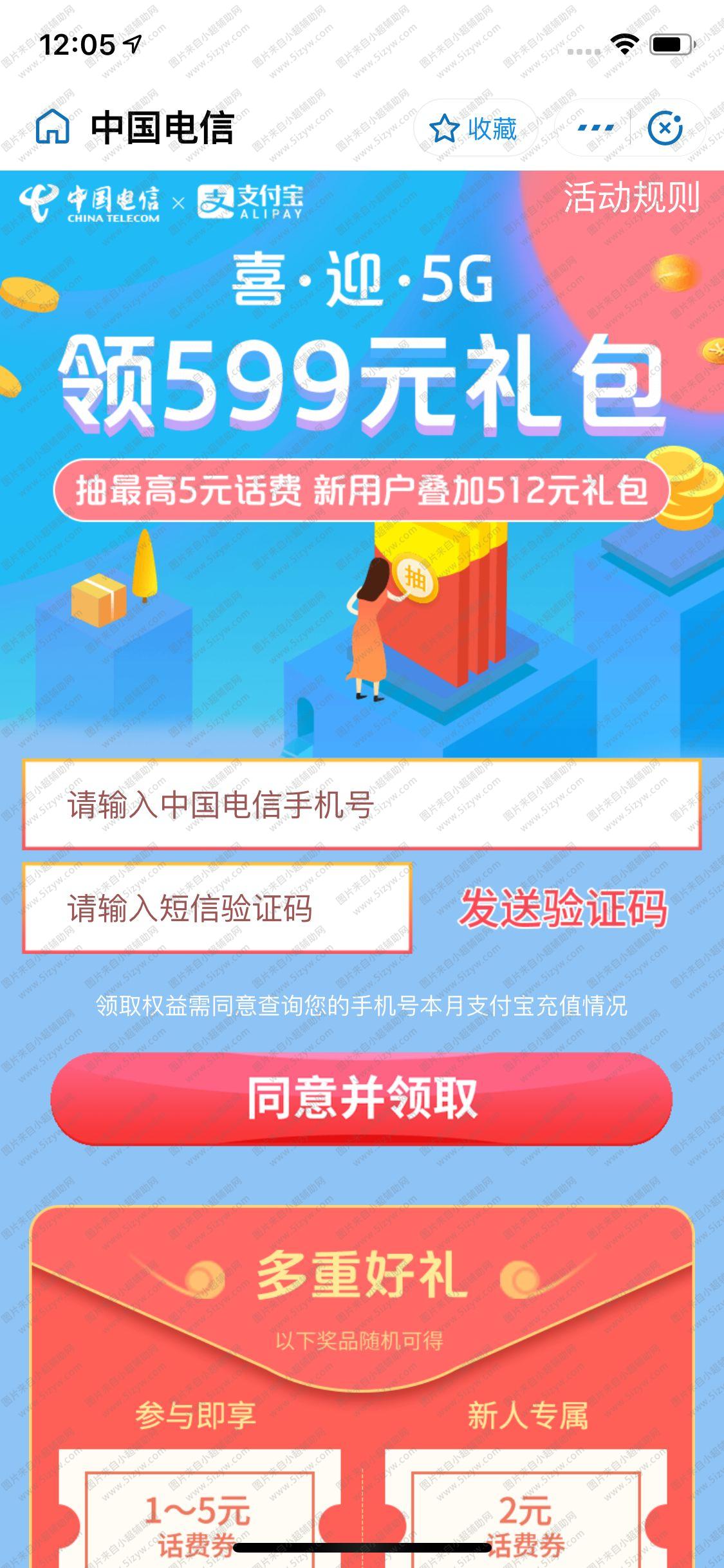 """支付宝APP搜索""""中国电信""""领1-5元话费券"""