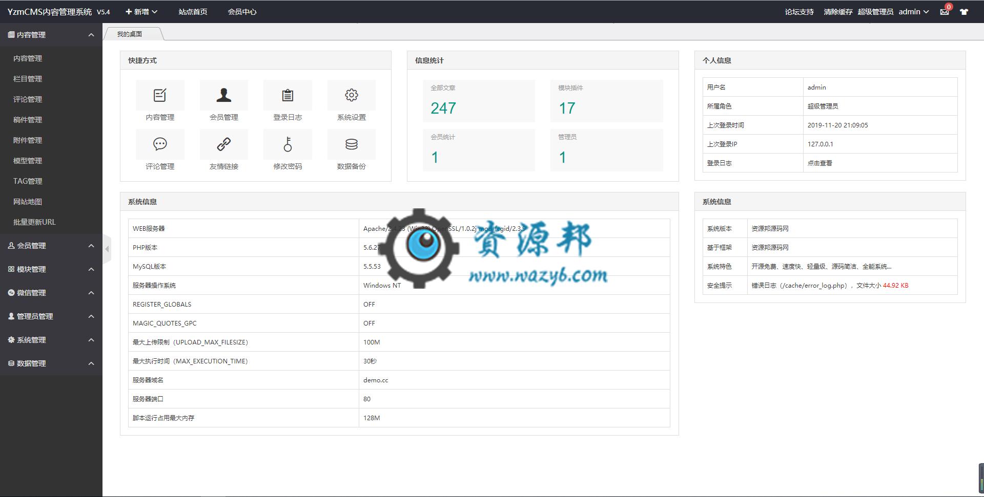 基于ThinkPHP框架开发的精仿系统之家下载站源码,支持采集功能和微信公众号管理对接 ThinkPHP源码 第5张