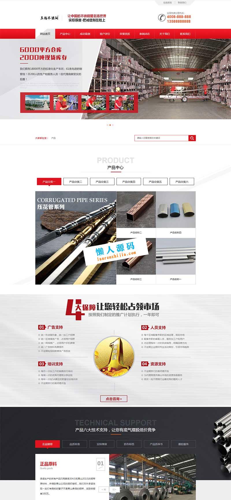 营销型不锈钢钢材钢管公司网站源码 织梦dedecms模板 (带手机移动端)