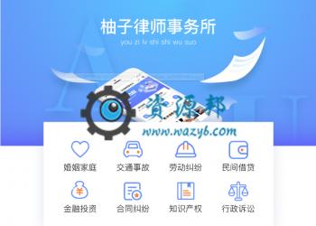 【永久会员专享】柚子律师小程序包更新【更新至V1.7.0版本】